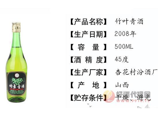 45度竹叶青酒多少钱一瓶?竹叶青酒价格介绍