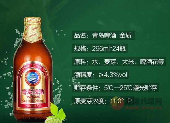 11度青岛啤酒小棕金 296ml箱装价格表