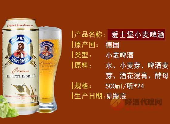 爱士堡小麦啤酒怎么样?德国进口爱士堡小麦啤酒500ml价格