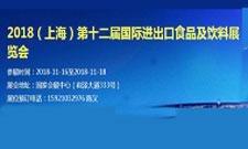 2018(上海)第十二屆國際進出口食品及飲料展覽會