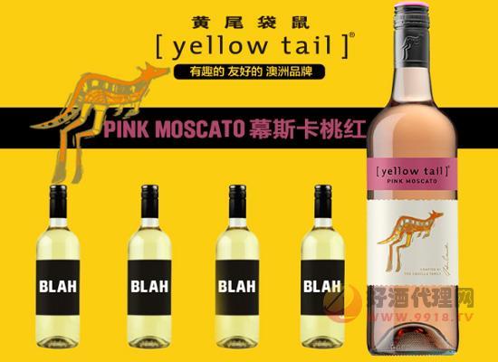 澳大利亞黃尾袋鼠幕斯卡桃紅葡萄酒750ml價格