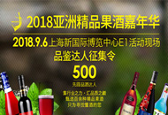 2018上海果酒產業博覽會亞洲精品果酒嘉年華活動
