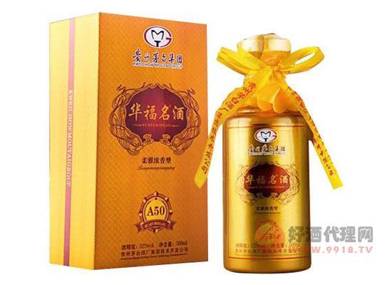 庆祝贵州茅台酒厂(集团)技术开发公司华福名酒入驻好酒代理网!
