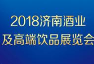 2018中國(濟南)國際酒業及高端飲品展覽會