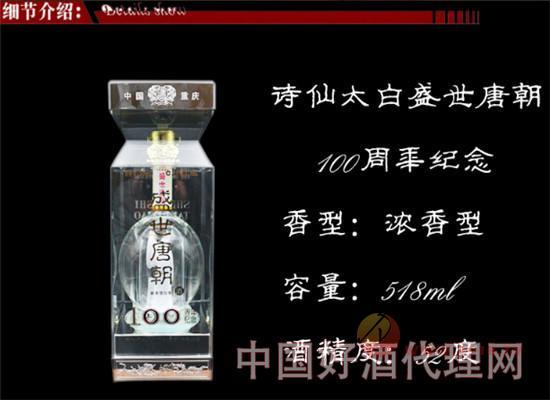 太白100周年紀念版濃香型白酒