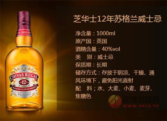 芝華士12年蘇格蘭威士忌1000ml單瓶裝價格