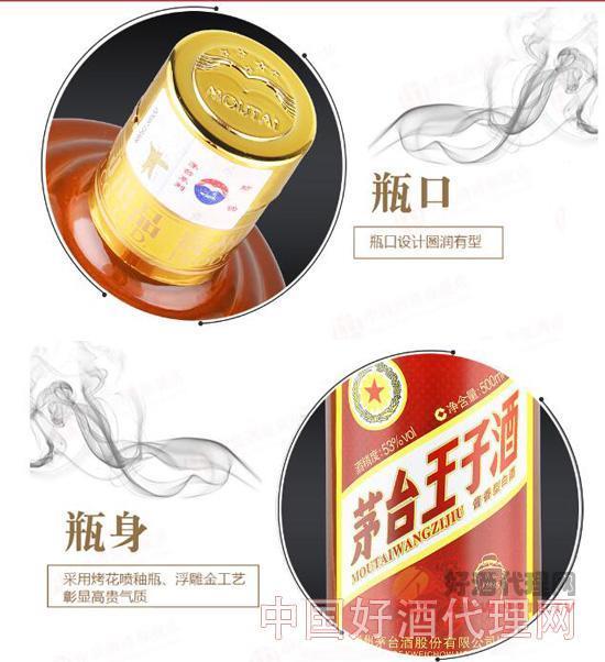 茅臺王子酒傳承1999細節圖片