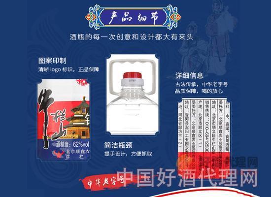 牛欄山二鍋頭62度5L單桶裝產品細節