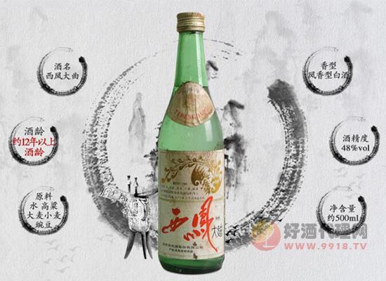 西风大曲酒1997-1999陈年老酒价格