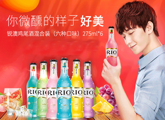 RIO銳澳雞尾酒混合裝(六種口味)275ml*6瓶價格