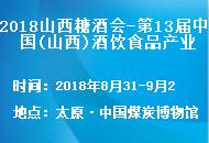 2018山西糖酒會-2018第13屆中國(山西)酒飲食品產業