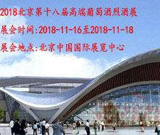 2018北京第十八屆高端葡萄酒烈酒展
