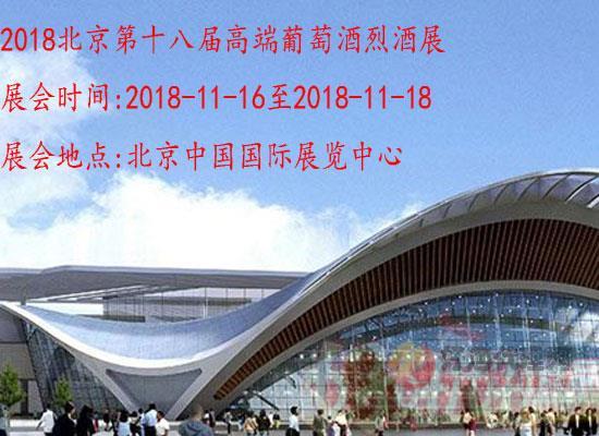 2018北京第十八届高端葡萄酒烈酒展展品范围