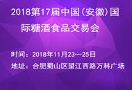 2018第17屆中國(安徽)國際糖酒食品交易會
