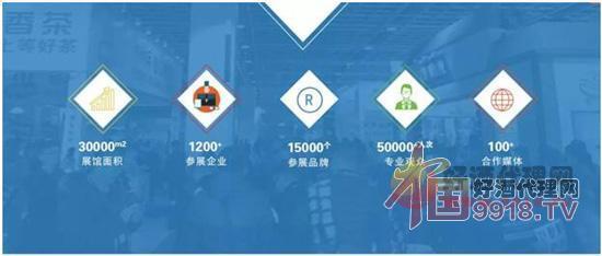 8第五届中国(南京)国际糖酒食品交易会