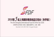 2018第五屆上海國際糖酒商品交易會