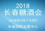 2018長春糖酒會-2018第十八屆長春國際糖酒食品交易會