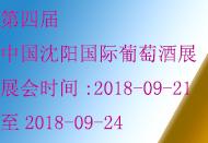 第四屆中國沈陽國際葡萄酒展覽會