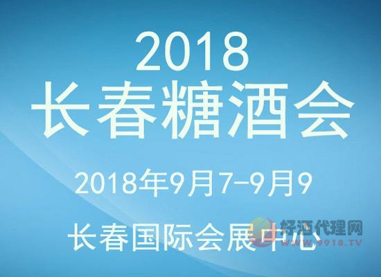 2018第十八届长春国际糖酒食品交易会参展范围是什么?
