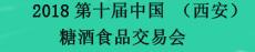2018第十届中国(西安)糖酒食品交易会
