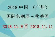 2018中國(廣州)國際名酒展-秋季展