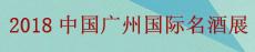 2018中国(广州)国际名酒展-秋季展