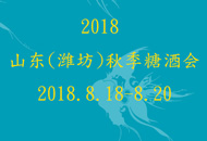 2018山东临沂、潍坊糖酒食品交易会