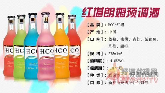 HCO紅堪朗姆預調雞尾酒六種口味圖片