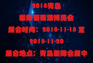 2018青島國際葡萄酒博覽會