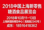 2018中國上海新零售糖酒食品展覽會