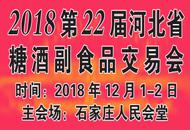 2018第22届河北省秋季糖酒食品交易会