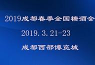 2019成都春季全國糖酒會