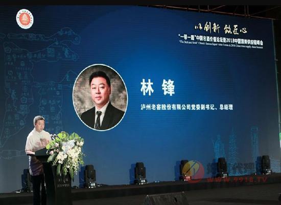 林峰:四个要点提升名酒价值,为中国白酒行业树立风向标