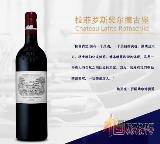 法國進口紅酒-拉菲(LAFITE)傳奇波爾多干紅葡萄酒-750ml