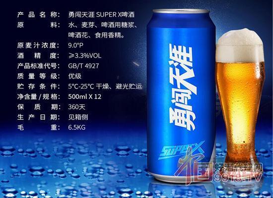 雪花啤酒勇闖天涯superX