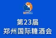 2019第23届中国郑州国际糖酒食品交易会