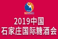 瑞城2019中國(石家莊)國際糖酒食品交易會