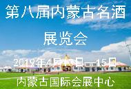 2019第八屆內蒙古名酒展覽會