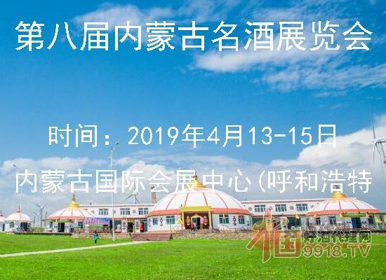 2019年第八届内蒙古名酒展览会展品