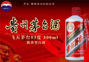 贵州飞天茅台酒53度500ml
