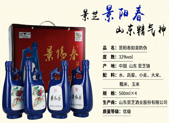 32度景陽春酒如意防偽多少錢一瓶?32度景陽春酒價格表