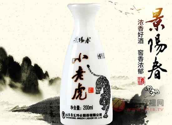 景陽春酒52度小老虎酒多少錢一瓶?52度景陽春酒價格表