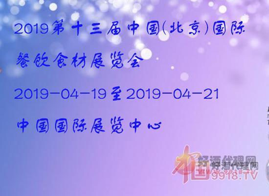 2019第十三届中国(北京)国际餐饮食材展览会