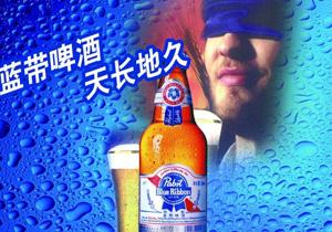 蓝带啤酒 天长地久