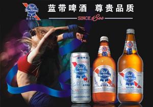 蓝带啤酒尊贵品质