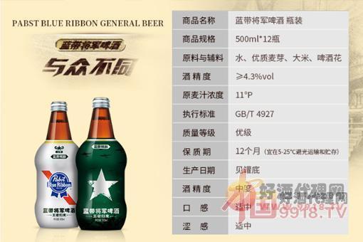 蓝带将军啤酒产品信息