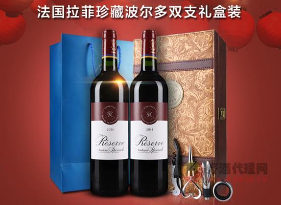拉菲酒不全是貴的 法國拉菲紅酒雙支禮盒價格一覽