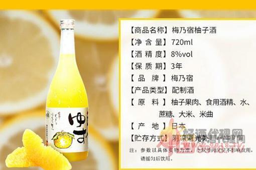 梅乃宿柚子酒