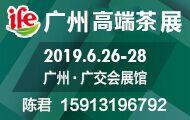 2019广州国际高端茶产业展览会