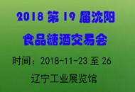 2018第十九届沈阳国际食品糖酒交易会